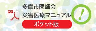 多摩市医師会災害医療マニュアル ポケット版
